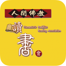 人間佛教讀書會logo-正.png